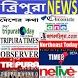 Tripura News - ত্রিপুরা সংবাদ - Bangla News papers by SmallAppDeveloper