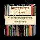 Siddhant Kaumudi | Sanskrit Book