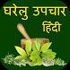 Ayurvedic Gharelu Upchar by iKrish Labs