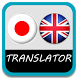 Japanese English Translator by HugeDev