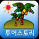 해외여행&투어스토리 by 모바일 개발은 (주)비제이씨앤씨