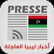 أخبار ليبيا العاجلة - خبر عاجل by Taha Bouza