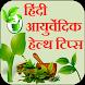 Ayurvedic Health app in hindi by Shree App