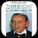 كتاب صديقنا الملك عن الحسن التاني بدون انترنت by BooksApps