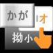 Pan 日本語入力システム: Japanese IME by G9 Inc.