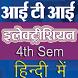 ITI Electrician 4th Sem Theory Handbook in Hindi by tetarwalsuren