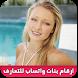 أرقام بنات واتساب للتعارف by Habayb Apps