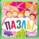Пазлы для детей. by Urmobi Kids Games