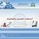 احكام الحدود والجنايات by جامعة العلوم والتكنولوجيا - اليمن