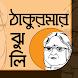 মজার ঠাকুরমার ঝুলি - Thakur mar jhuli by APPSforever