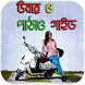 উবার ও পাঠাও গাইড - Uber and Patho Guide in Bangla by BD Apps Hub