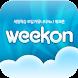 위크온 - 체험학습 포털 커뮤니티