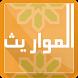 المواريث by rabih