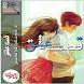 رمان قصه عشق by Deniz.Studio