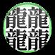 한자찾기: 어려운, 복잡한 한자, 유니코드 바로가기 by 부엉이