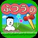 ふつうのおっさんたたき-無料アクションゲーム(もぐらたたき) by BAIBAI, Inc.