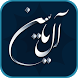 زیارت آل یاسین Ziarat Aleyasin by Appeks