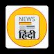 Hindi News- India & World News by smdeveloper