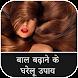 How to Make Long Hair - Lanbe Bal kese kare