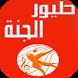 طيور الجنة بدون انترنت by kikakam26