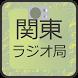 Kanto Radio Stations by Tom Wilson Dev