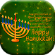 Jewish Festival Greetings by Fine Applications