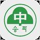 송파중학교 by alimers