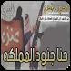 حنا جنود المملكه by devtobela