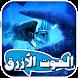 لعبة الحوت الازرق by Zaynondev