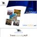 الفرص الاستثمارية في اليمن by جامعة العلوم والتكنولوجيا - اليمن
