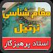آموزش نغمات ترتیل قرآن با صدای استاد پرهیزگار by websoft group
