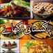 Pakistani Urdu Recipes by JHSMT