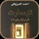 تزممارت الزنزانة رقم 10 - احمد المرزوقي بدون نت by BooksApps