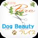 美容室Pure&Dog Beautyプレイス 公式アプリ