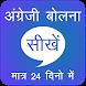 Speak English in 24 Days , English Speaking Hindi