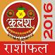 Rashifal 2016 - राशिफल २०१६ by Kalash Panchang