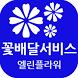전국꽃배달서비스 엘린플라워 by UNION IRELAND