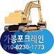 가봉 포크레인 동작구 서초구 관악구 구로구 굴삭기 by 모바일114닷컴