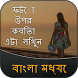 Write Bangla Poetry on Photo