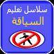 جميع سلاسل تعليم السياقة بالمغرب بدون انترنت by ArabicAppsPro