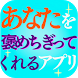 あなたを褒めちぎってくれるアプリ 自己啓発/メンタルヘルス by matiruda
