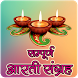 Aarti Sangrah (Offline Audio) by APPSInnovative