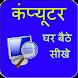 Ghar Baithe Computer Sikhe by iKrish Labs