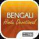 Bengali Hindu Devotional by The Indian Record Mfg. Co. Ltd.