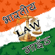 Indian Law Guide by Jankari