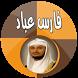 فارس عباد قرآن الكريم بدون نت by قرآن كريم كامل بدون انترنت
