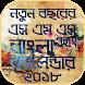 হ্যাপি নিউ ইয়ার ২০১৮ bangla sms & calendar 2018 by Tayra Apps Studio
