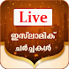 Live Islamic Charcha-Malayalam by D-sha