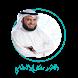 اناشيد مشاري العفاسي by BSF