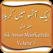 Aik Ansu Mai Karbala(Volume 1) by EvageSolutions